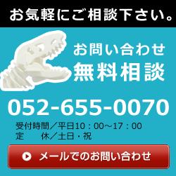 無料相談・お問い合わせTEL.052-655-0070